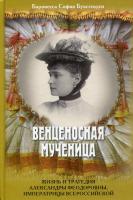 Венценосная мученица. Жизнь и трагедия Александры Феодоровны, Императрицы Всероссийской