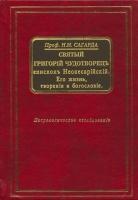 Святый Григорий Чудотворец, епископ Неокесарийский. Его жизнь, творения и богословие