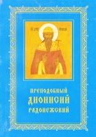 Преподобный Дионисий Радонежский. Житие, повествование о чудесах преподобного Дионисия