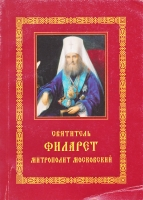 Святитель Филарет митрополит Московский. Житие. Избранные проповеди и письма
