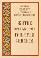 Житие преподобного Григория Синаита