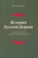 История Русской Церкви с древнейших времен до установления патриаршества