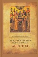 Священное Писание Нового Завета: Апостол