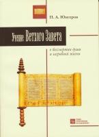 Учение Ветхого Завета о бессмертии души и загробной жизни