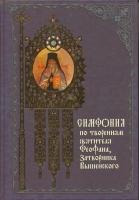 Симфония по творениям святителя Феофана, Затворника Вышенского