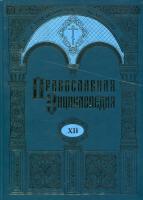 Православная энциклопедия. XII том
