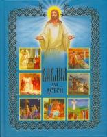 Библия для детей по тексту протоиерея Александра Соколова