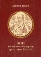 Житие преподобного Феодорита, просветителя Кольского