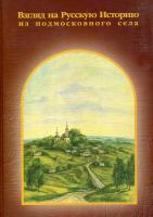 Взгляд на Русскую Историю из подмосковного села