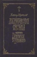 Догматическая система св. Григория Нисского (репринтное издание1887 г.)