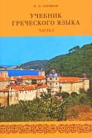 Учебник греческого языка в 2-х томах с двумя CD-дисками