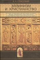 Эллинизм и христианство