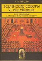 Вселенские соборы VI, VII и VIII веков