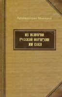 Из истории русской иерархии XVI века