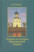 Лекции по истории Христианской Церкви