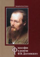 Философия и религия Ф.М. Достоевскаго