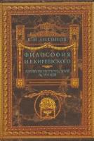 Философия И.В. Киреевского. Антропологический аспект