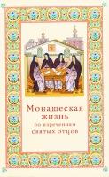 Монашеская жизнь по изречениям святых отцов