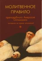 Молитвенное правило преподобного Амвросия Оптинского