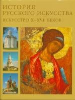 История русского искусства. Искусство X-XVII веков