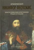 Благословенным христианам Греции и России