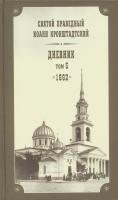 Дневник. Том 5: 1862 г.