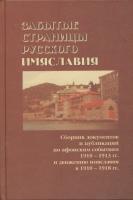 Забытые страницы русского имяславия. Сборник документов и бубликаций