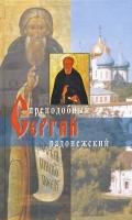 Преподобный Сергий Радонежский. Житие