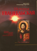 История Евангельская и Церкви Апостольской в 2-х томах