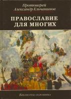 Православие для многих