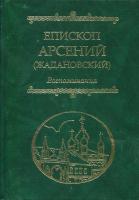 Епископ Арсений (Жадановский). Воспоминания.