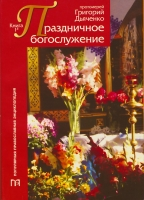 Праздничное богослужение в 2-х книгах