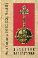 Духовник Императрицы