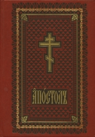 Апостол Богослужебный