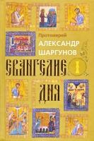 Евангелие дня в 2-х томах