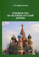 Руководство по истории Русской Церкви. Книга 25. Репринтное издание