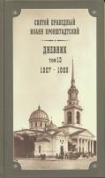 Дневник. Том 13: 1867-1868 гг.