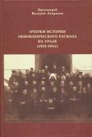 Очерки истории обновленческого раскола на Урале 1922-1945 гг.