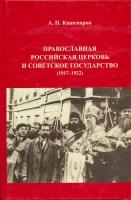 Православная Российская Церковь и Советское Государство 1917-1922 гг.