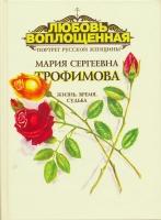 Любовь воплощенная. Портрет русской женщины. Мария Сергеевна Трофимова. В 2-х томах
