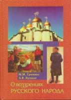 О воззрениях русского народа