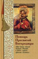 Помощь Пресвятой Богородицы. Пред какой иконой Божией Матери в каких случаях принято молиться