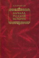 Начала Русской истории.