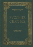 Русские святые, чтимые всею церковью или местно